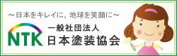 一般社団法人 日本塗装協会